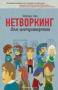 Девора Зак - Нетворкинг для интровертов