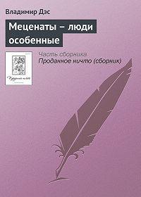 Владимир Дэс - Меценаты – люди особенные