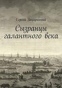 Сергей Зацаринный - Сызранцы галантноговека
