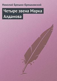 Николай Брешко-Брешковский - Четыре звена Марка Алданова