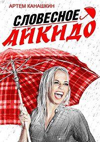 Артем Канашкин -Словесное айкидо