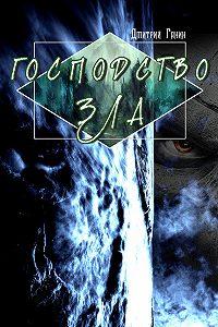 Дмитрий Ганин -Господство зла (сборник)