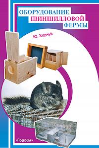 Юрий Харчук -Оборудование шиншилловой фермы