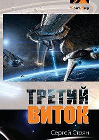Сергей Стоян - Третий виток
