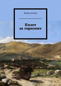 Елена Асеева -Полет за горизонт