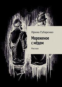 Ирина Губаренко -Мороженое смёдом