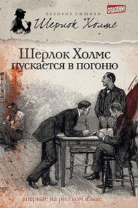 Мэтью Эллиотт -Шерлок Холмс пускается в погоню (сборник)