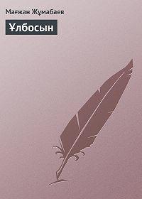 Мағжан Жұмабаев -Ұлбосын