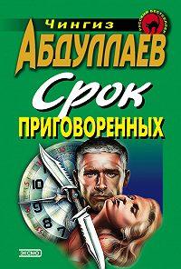 Чингиз Абдуллаев -Срок приговоренных