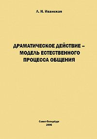 Л. Н. Иванская - Драматическое действие – модель естественного прогресса общения
