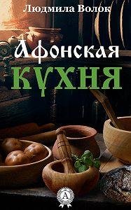Людмила Волок -Афонская кухня