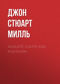 Джон Милль -Auguste Comte and Positivism