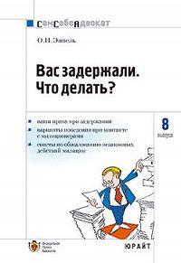 Ольга Эппель -Вас задержали: что делать?
