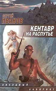 Сергей Иванов - Кентавр на распутье