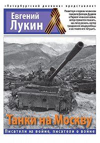 Евгений Лукин -Танки на Москву