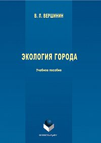 Владимир Вершинин -Экология города