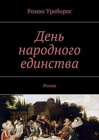 Роман Уроборос - День народного единства