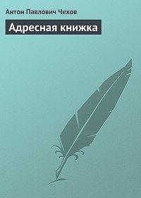 Антон Чехов -Адресная книжка