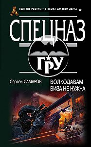 Сергей Самаров -Волкодавам виза не нужна