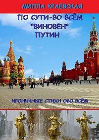 Милла Краевская -По сути – во всём «виновен» Путин. Ироничные стихи обо всём