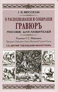 Иосиф-Эдуард Вессели -О распознавании и собирании гравюр. Пособие для любителей