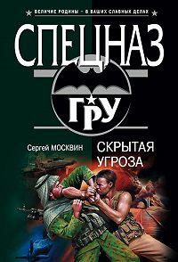 Сергей Москвин -Скрытая угроза