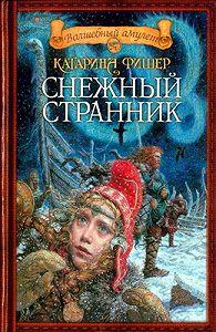 Кэтрин Фишер -Снежный странник