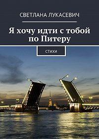 Светлана Лукасевич -Я хочу идти стобой поПитеру. Стихи