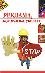 Наталья Светлакова -Реклама, которая вас убивает