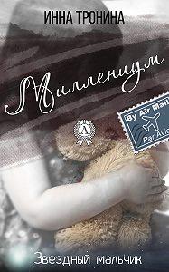 Инна Тронина -Миллениум