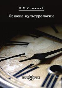 Владимир Строгецкий -Основы культурологии