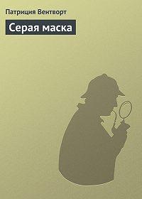 Патриция Вентворт -Серая маска