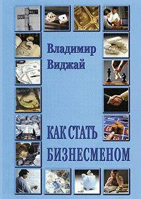 Владимир Виджай - Как стать бизнесменом