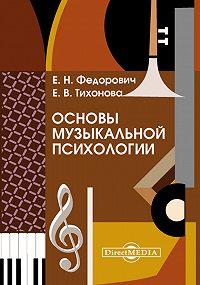 Елена Федорович, Елена Тихонова - Основы музыкальной психологии