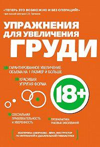 Екатерина Смирнова -Упражнения для увеличения груди