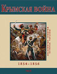 В. М. Духопельников - Крымская война. 1854-1856