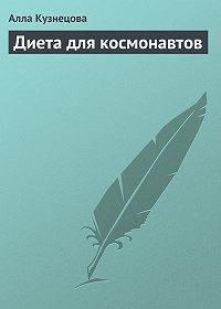 Алла Кузнецова - Диета для космонавтов
