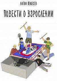 Антон Лемесев - Повести о взрослении
