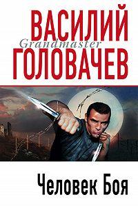 Василий Головачев -Человек боя
