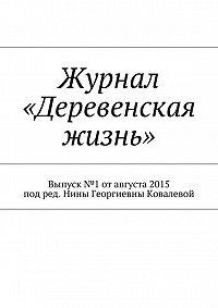 Коллектив Авторов -Журнал «Деревенская жизнь»