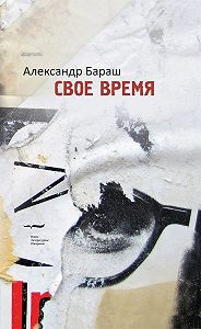 Александр Бараш -Свое время