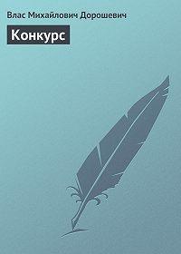 Влас Дорошевич -Конкурс