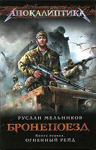 Руслан Мельников - Огненный рейд. Книга 1