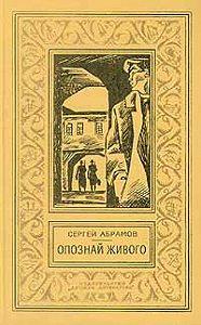 Сергей Абрамов -Приключения на Лесной улице
