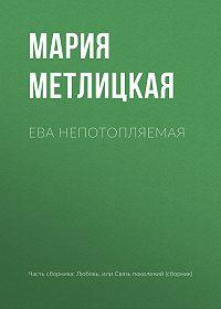 Мария Метлицкая -Ева Непотопляемая