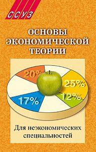 Коллектив авторов -Основы экономической теории. Для неэкономических специальностей