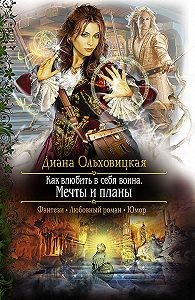 Диана Ольховицкая -Как влюбить в себя воина. Мечты и планы