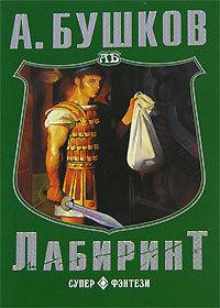 Александр Бушков -Лабиринт
