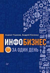 Андрей Косенко -Инфобизнес за один день