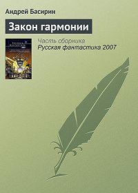 Андрей Басирин -Закон гармонии